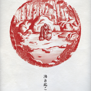 PEOPLE OF JAPAN ARISE